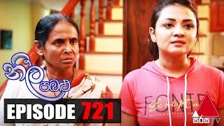 Neela Pabalu - Episode 721 | 07th April 2021 | @Sirasa TV Thumbnail