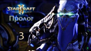 StarCraft II Legacy of the Void. Пролог Предчувствие Тьмы 3 - Пробуждение Зла Эксперт(, 2015-07-18T16:46:24.000Z)