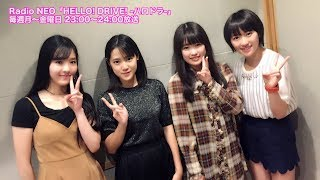 HELLO! DRIVE! -ハロドラ- 工藤遥・小関舞・広瀬彩海 #9 Radio NEO「HELL...