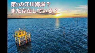 空撮ドローン!木更津の初日の出・夕日がやばい!海ほたる・牛込海岸【海に浮かぶ絶景】4k drone japan