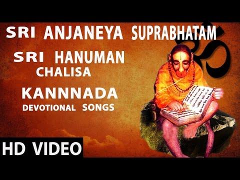 Sri Anjaneya Suprabhatam - Sri Hanuman Chalisa    Kannnada Devotional Songs