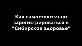Как зарегистрироваться в Сибирское здоровье