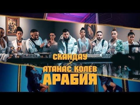 СКАНДАУ FT. АТАНАС КОЛЕВ - АРАБИЯ