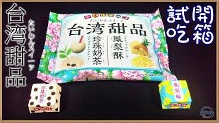 【幻影食記】《台灣甜品》 ● 反攻台灣的日本火紅點心!