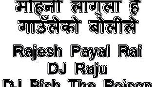 Mohani Lagla hai remix ft DJ Raju , Rajesh Payal Rai and  DJ Bish The Poison