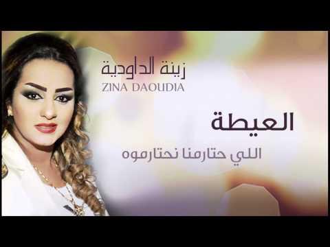 Zina Daoudia - Aita (Official Audio) | زينة الداودية - العيطة
