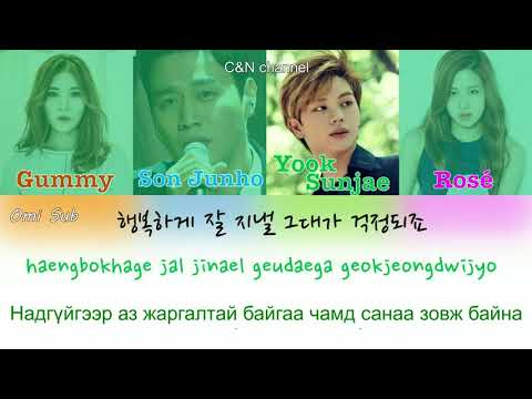 [MGL SUB] Rose, Yook Sungjae , Gummy, Son Junho - Please Forget Me