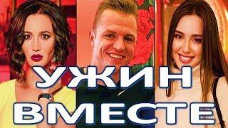 Ольга Бузова поужинала с Дмитрием Тарасовым и его новой женой!