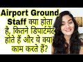 Airport Ground Staff Job description: All Departments and their Duties & Responsibilities