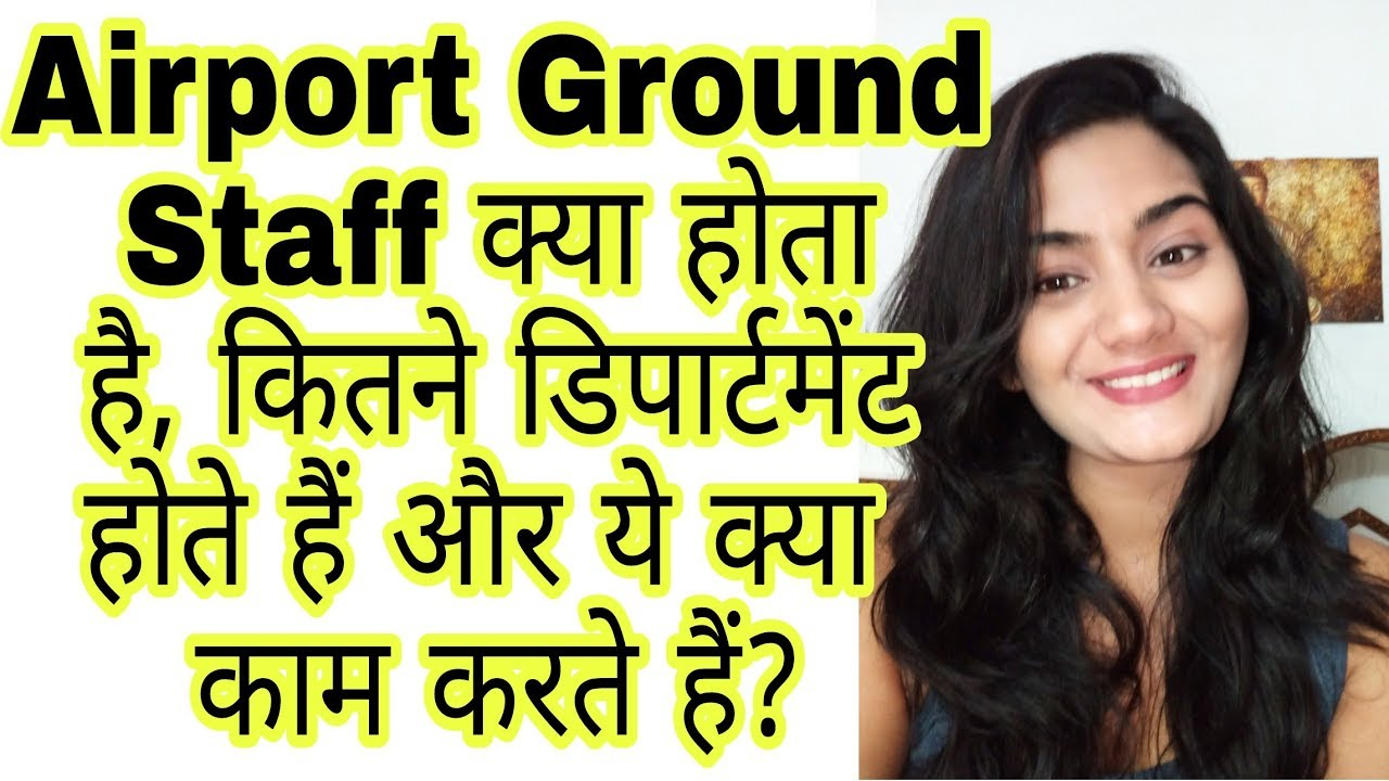 Airport Ground Staff Job Description All Departments And Their Duties Responsibilities