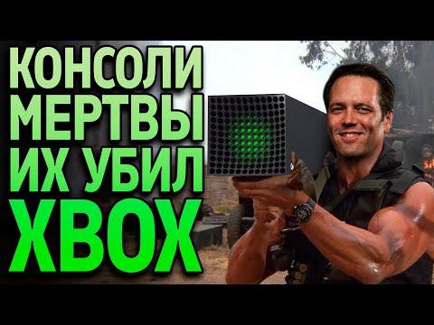 Анонс Xbox Series X: консоли умерли! Икс Бокс нового поколения против PS5 и Switch – есть ли шансы?