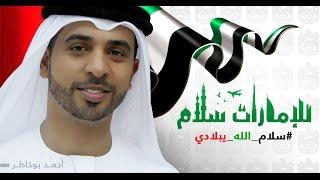 سلام الله يبلادي - احمد بوخاطر Salam Allah - Ahmed Bukhatir - Arabic Music Video