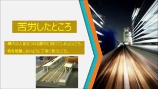 東京都立南大沢学園 第8回全国高等学校鉄道模型コンテスト2016