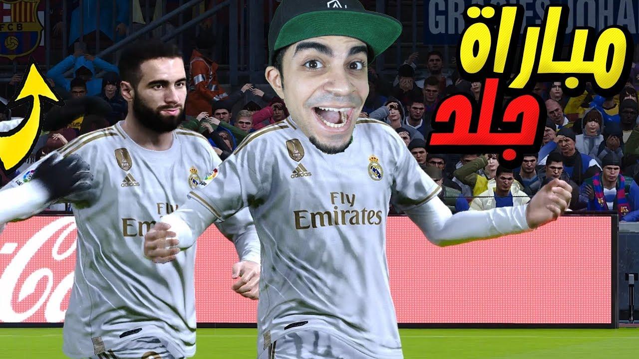 كن اسطورة : مباراة برشلونة و ريال مدريد الكلايسيكو على الصدارة PES 2020 !!