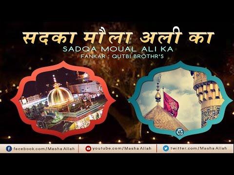 Sadqa Moula Ali Ka by Qutbi Brothers Qawwal | Superhit Islamic Qawwali | Ajmer Sharif Dargah