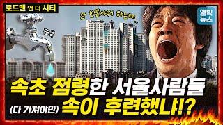 [로드맨] '서울 사람 별장 짓느라..'…