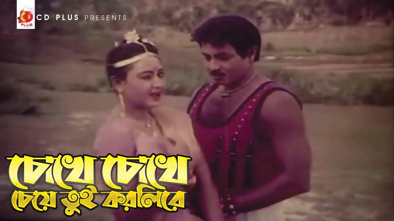 Chokhe Chokhe Cheye   Rubel, Farzana Boby   Andrew Kishore   Runa Laila   Malamal