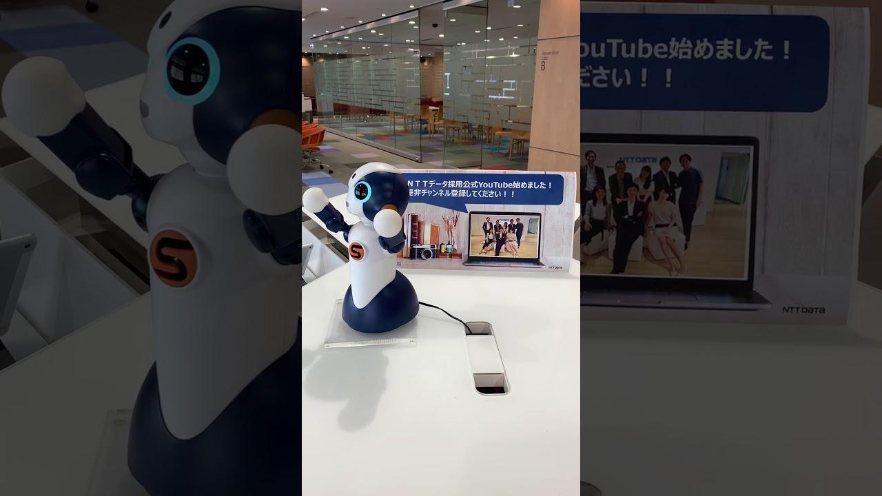 【NTTデータ】チャンネル登録してください!!
