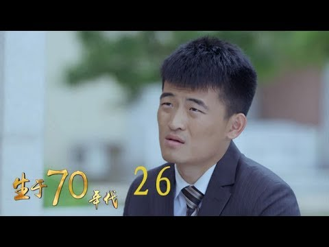 生於70年代 26   Born In The 70's 26(李佳航、姚笛、万沛鑫、姜寒等主演)