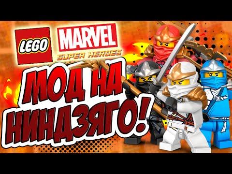 Lego Marvel Super Heroes — Википедия