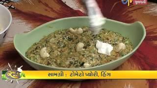Etv News Gujarati l Rasoi ni Ramzat l Methi Mutter Malai l Strawberry Fruit Punch l 8 Jan