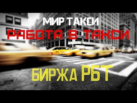 Работа в такси - биржа такси РБТ