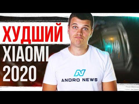 Это ПОЗОР для Xiaomi 😱 ХУДШИЙ гаджет в 2020 году!