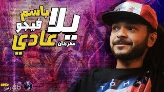 مهرجان يلا عادي - باسم فيجو   توزيع فيجو 2019 - المهرجان اللى هيرقص مصر