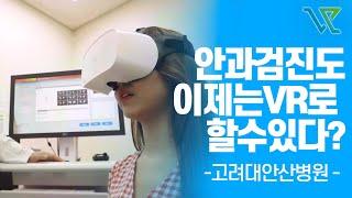 안과검진도 이제는 VR로 할수있다?_스마트헬스케어_고려대학교안산병원