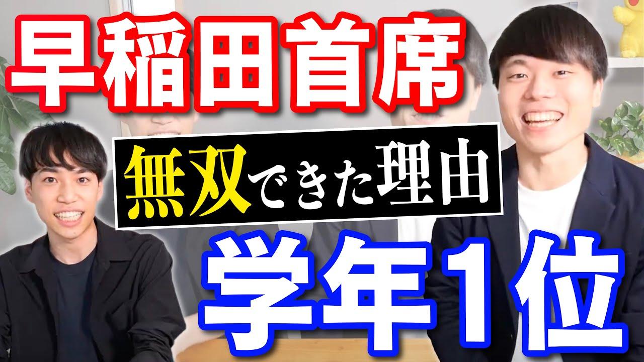 【無双】学年1位&早稲田首席の勉強戦略を聞いてみた(ブレイクスルー佐々木×PASSLABO)