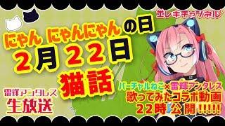 [LIVE] 【猫の日】にゃんにゃんにゃん!!!コラボ歌動画このあと22時にゃぞ!!!!!【雷輝アンタレス】