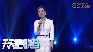 《天天把歌唱》 王雅洁深情献唱《如初》 情意绵绵宛如天籁 20200512 | CCTV综艺