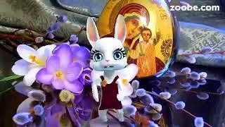 Зайка ZOOBE 'Подружка с Вербным воскресением!'
