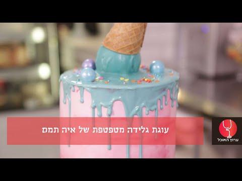 מעוצבות: עוגת גלידה מטפטפת
