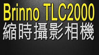 Brinno TLC2000 縮時攝影相機 一鍵完成縮時影片,全新自動排程功能,無縫配合多樣的預設拍攝周期。 無敵的電池續航力,無可匹敵。怪機絲 經銷中