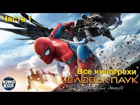 Все киногрехи 'Человек-паук: Возвращение домой', Часть 1