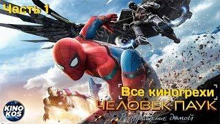 """Все киногрехи """"Человек-паук: Возвращение домой"""", Часть 1"""