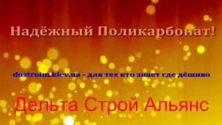 сотовый поликарбонат беролюкс(сотовый поликарбонат по самым низким ценам заходи не упусти свою ШАРУ http://dostroim.kiev.ua/catalog/polikarbonat1., 2017-02-14T18:38:27.000Z)