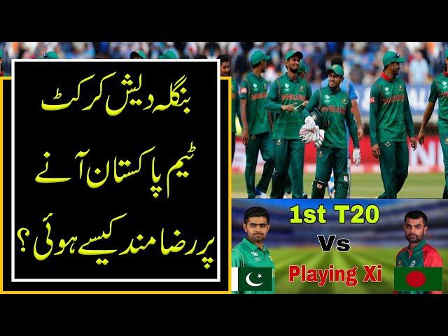 How did Bangladesh cricket team agree to come to Pakistan? | 9 News HD