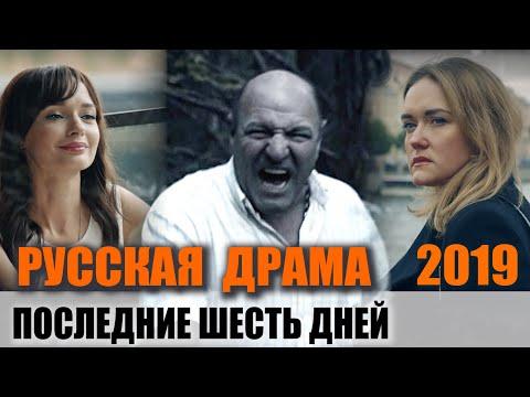 Русские фильмы 2019