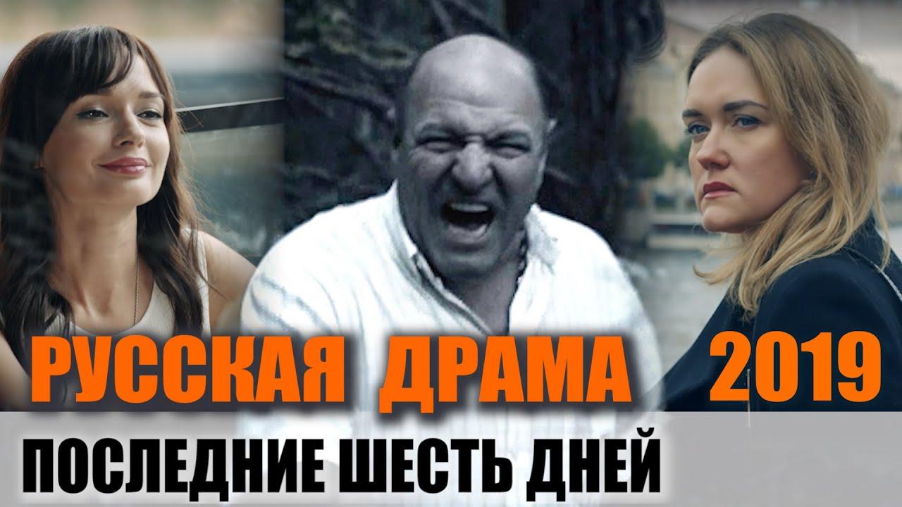 photo Русские фильмы 2019 года изображения