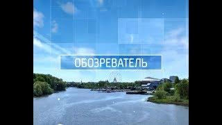 «Обозреватель».  Новости города за неделю и обсуждение предстоящего полуфинала КВН.