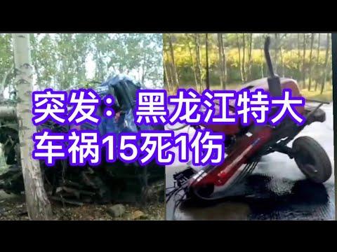 黑龙江七台河发生重大车祸 15死1伤 死者多为农民工(图/视频)