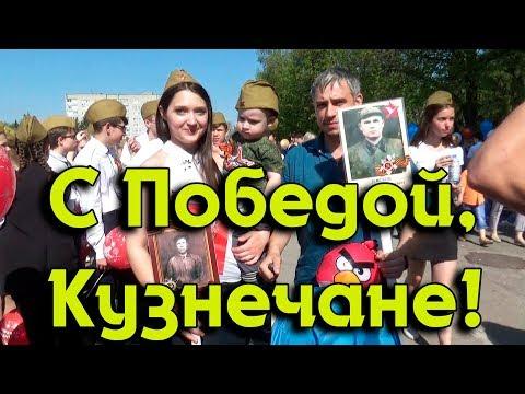 Кузнецк 9 мая 2019. С Победой, Кузнечане!