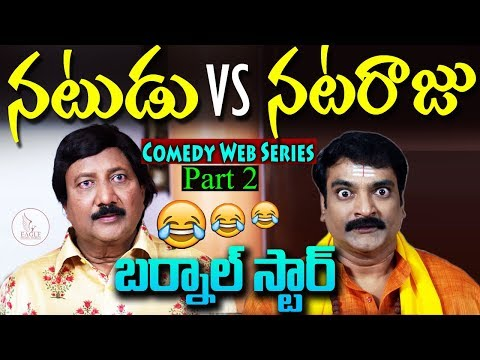 Natudu vs Nataraju Webseries Part 2 || Comedy Short Films | Eagle Media Works