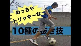 めっちゃトリッキーな10種の抜き技 10 Tricky dribble Skills for Footballer