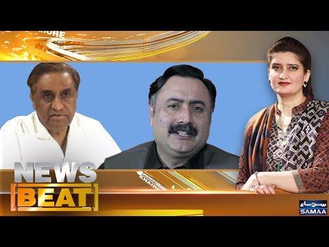 Qurbani Kar Freezer Mein Daal | Eid Special | News Beat | Paras Jahanzeb | SAMAA TV | 24 August 2018