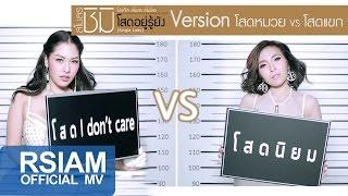 Download [MV Version โสดหมวยขอท้าโสดแขก] โสดอยู่รู้ยัง (Single Lady) : สโมสรชิมิ โปรเจ็คท์ สโมสร สโมโสด Mp3