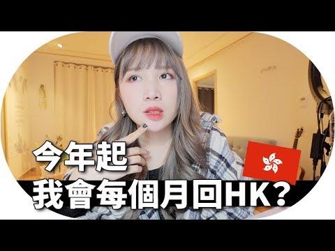 [mira想說]-從今年開始起,我會每個月回香港!常常回香港的原因只有一個!在外國住久的人一定會有共鳴?-feat-playstation[合作]-|-mira-咪拉
