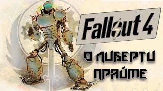 Fallout 4. О Либерти Прайме Liberty Prime